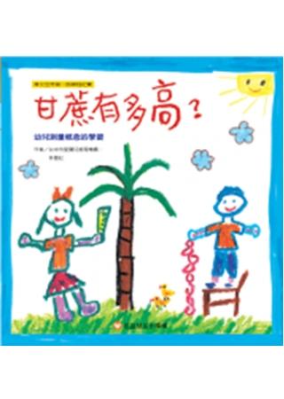 甘蔗有多高?:幼兒測量概念的學習