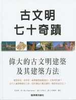 古文明七十奇蹟:偉大的古文明建築及其建築方法