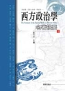 西方政治學名著提要 =  The summary of the famous works on western politics /