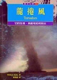 龍捲風:它的生成.消逝和如何防災