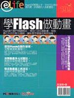學Flash做動畫