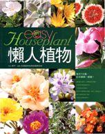懶人植物:每天1分鐘,紅花葉綠一點通!