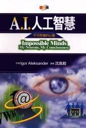 A.I.人工智慧:不可思議的心靈