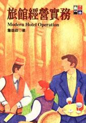 旅館經營實務