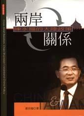 兩岸關係 : 陳水扁的大陸政策