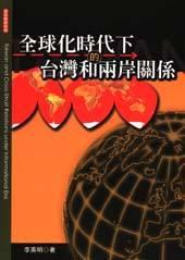 全球化時代下的臺灣和兩岸關係