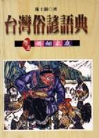 台灣俗諺語典,台灣俗諺的婚姻家庭