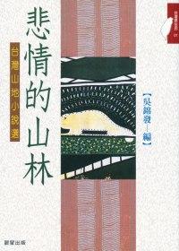 悲情的山林:台灣山地小說選