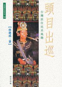 頭目出巡:台灣原住民采風錄