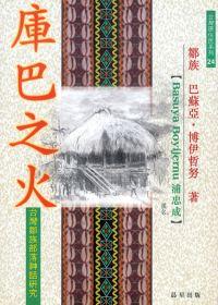 庫巴之火:台灣鄒族部落神話研究