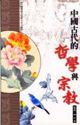 中國古代的哲學與宗教