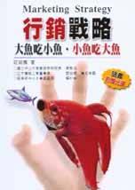 行銷戰略:大魚吃小魚.小魚吃大魚