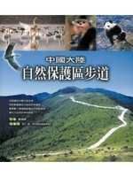 中國大陸自然保護區步道