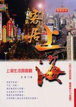 客居上海:上海生活面面觀