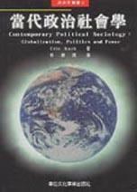 當代政治社會學:全球化.政治與權力