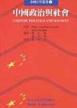 中國政治與社會