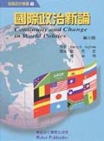 國際政治新論