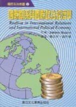 國際關係與國際政治經濟學