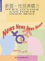 新聞.性別與權力