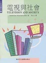 電視與社會