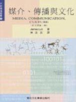 媒介.傳播與文化:全球化的途徑(原文書第二版)