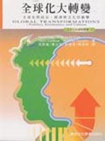 全球化大轉變:全球化對政治.經濟與文化的衝擊