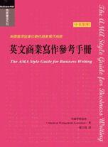 英文商業寫作參考手冊 =  The AMA style guide for business writing : 美國管理協會的最佳商業寫作指南  /