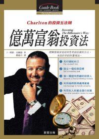 億萬富翁投資法:耐心的真義