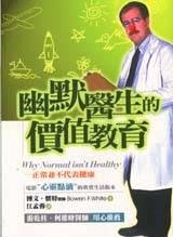 幽默醫生的價值教育:正常並不代表健康