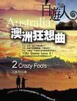 澳洲狂想曲