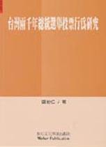 台灣兩千年總統選舉投票行為研究