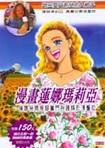 漫畫蓮娜瑪莉亞 : 蓮娜無臂單腳奮鬥奇蹟精彩漫畫版