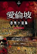 愛倫坡恐怖小說集