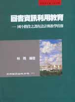 圖書資訊利用教育 :  國小階段之課程設計與教學實務 /