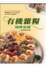 有機雜糧健康食譜