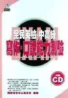 全民英檢 : 中高級寫作.口說能力測驗 = General English proficiency test
