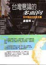 臺灣意識的多面向:百年兩岸的民族主義