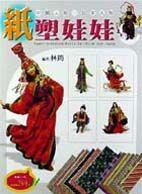 紙塑娃娃 : 中國人形日本人形 = Paper-sculpted dolls in Chinaand Japan