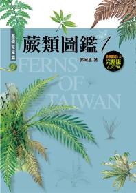 蕨類圖鑑 :  臺灣三百多種蕨類生態圖鑑 /
