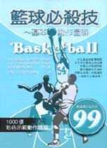 籃球:基本動作圖解