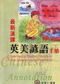 最新漢譯英美諺語手冊
