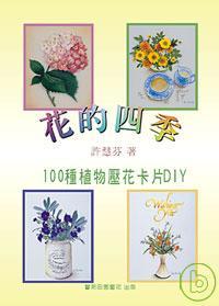 花的四季 : 百種植物壓花卡片DIY