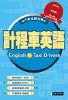 計程車英語
