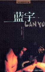 藍宇 = Lan Yu