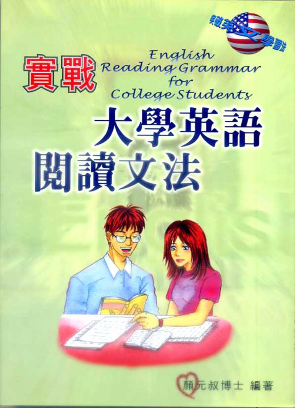 實戰大學英語閱讀文法