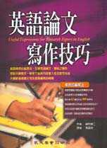 英語論文寫作技巧