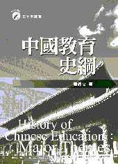 中國教育史綱