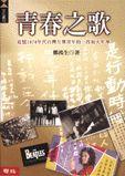 青春之歌:追憶1970年代臺灣左翼青年的一段如火年華