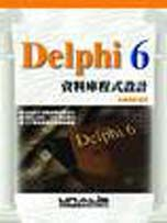 Delphi 6資料庫程式設計