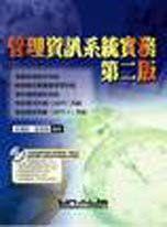 管理資訊系統實務(第二版)